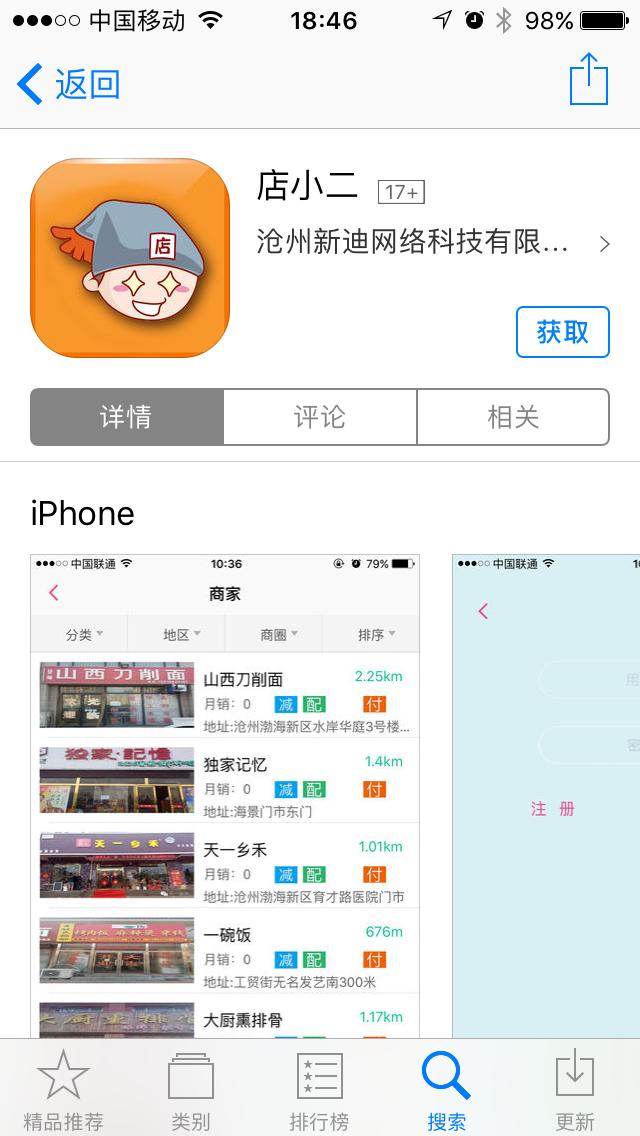 大型o2o系统app开发