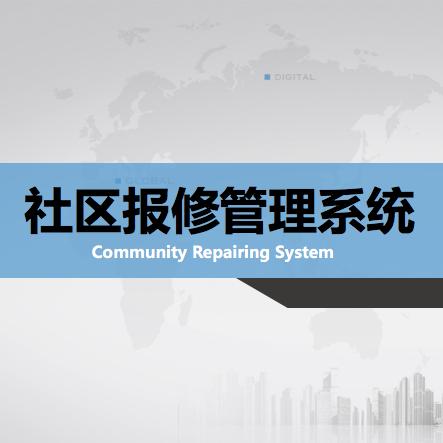 社区报修管理系统