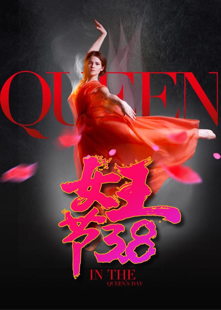 3 8女王节海报