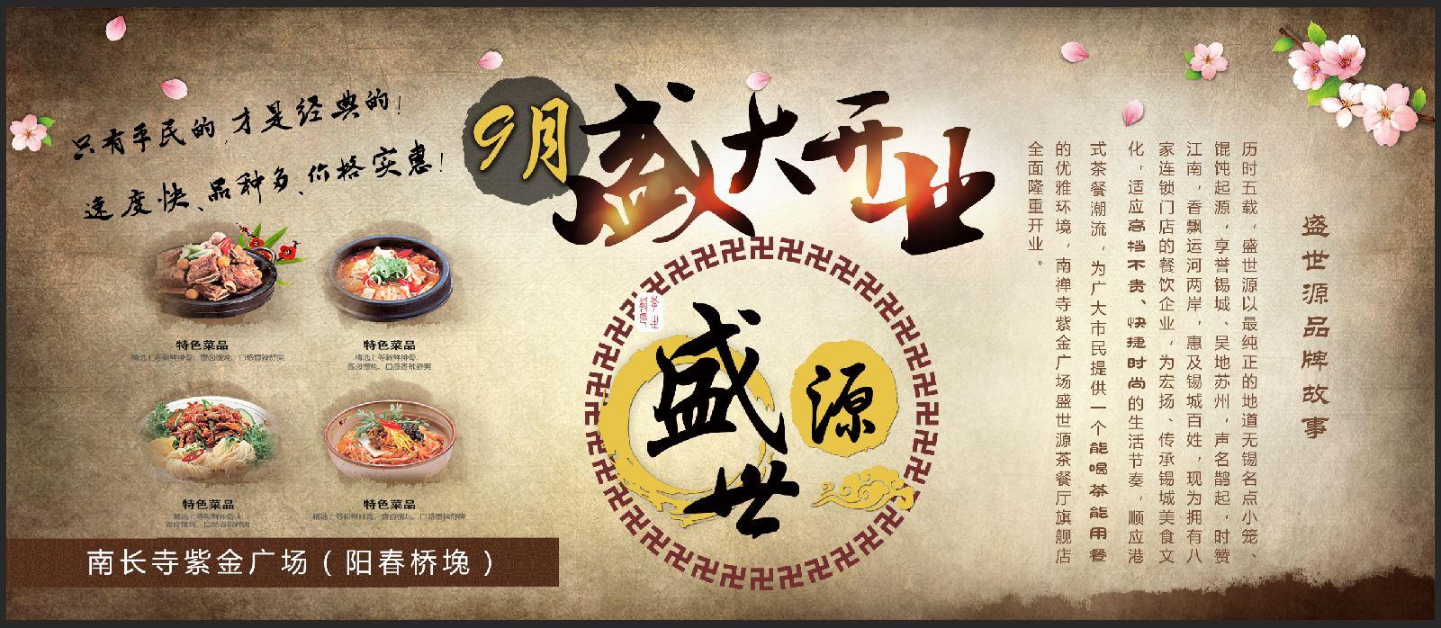 盛世源 茶餐厅开开幕 海报