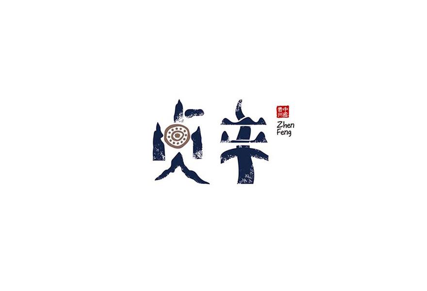 貞豐旅游品牌形象設計