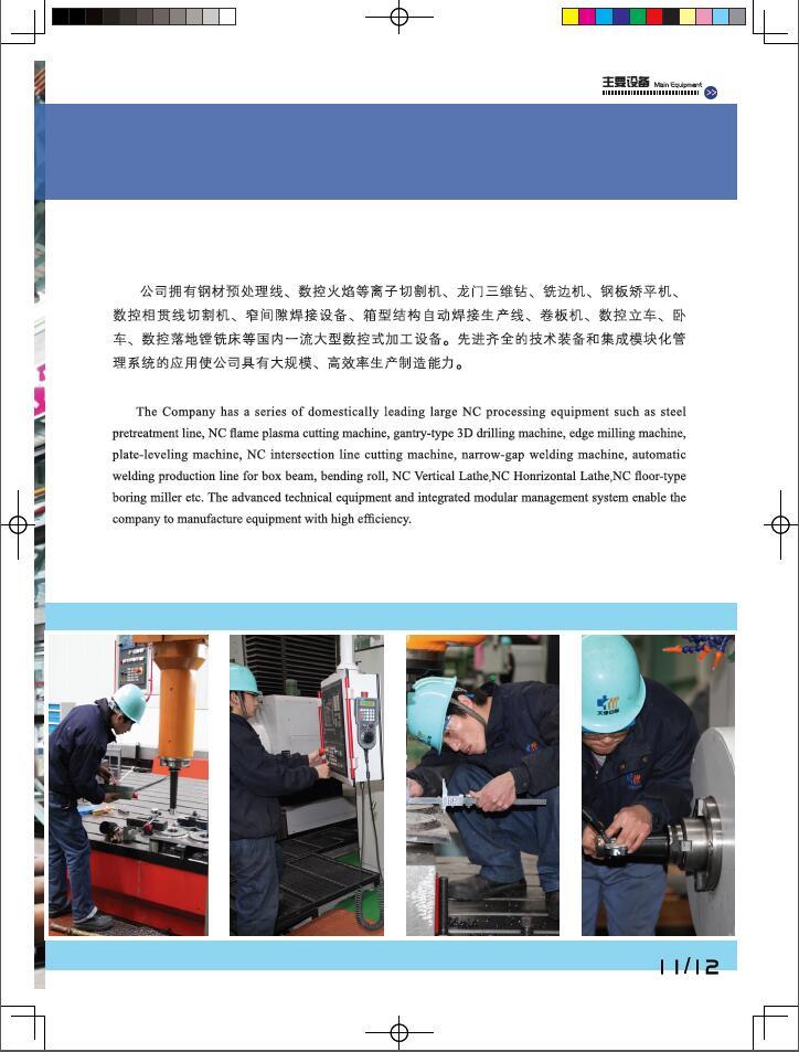 天津中际装备企业画册