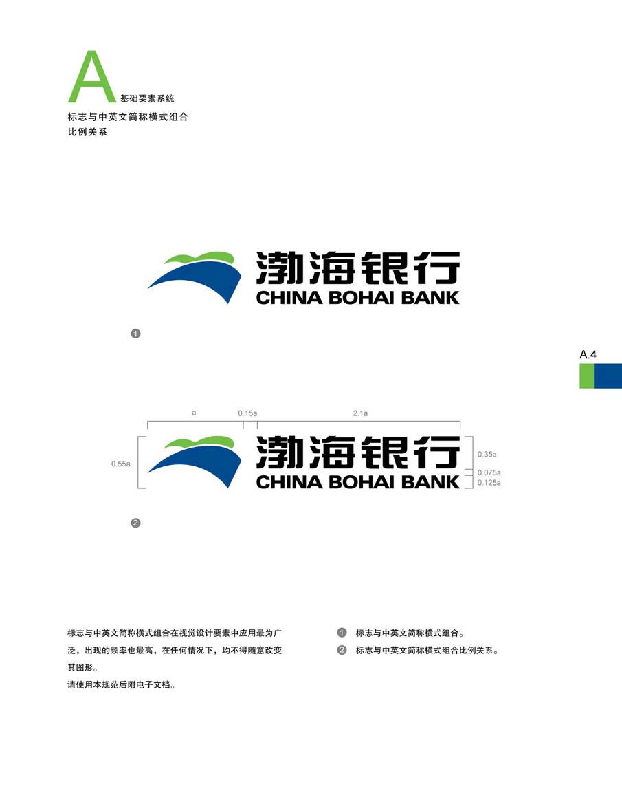 渤海银行VI设计