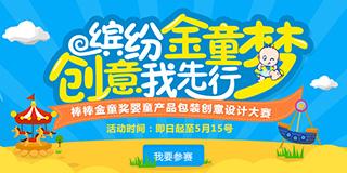 棒棒金童奖婴童产品包装创意设计大赛