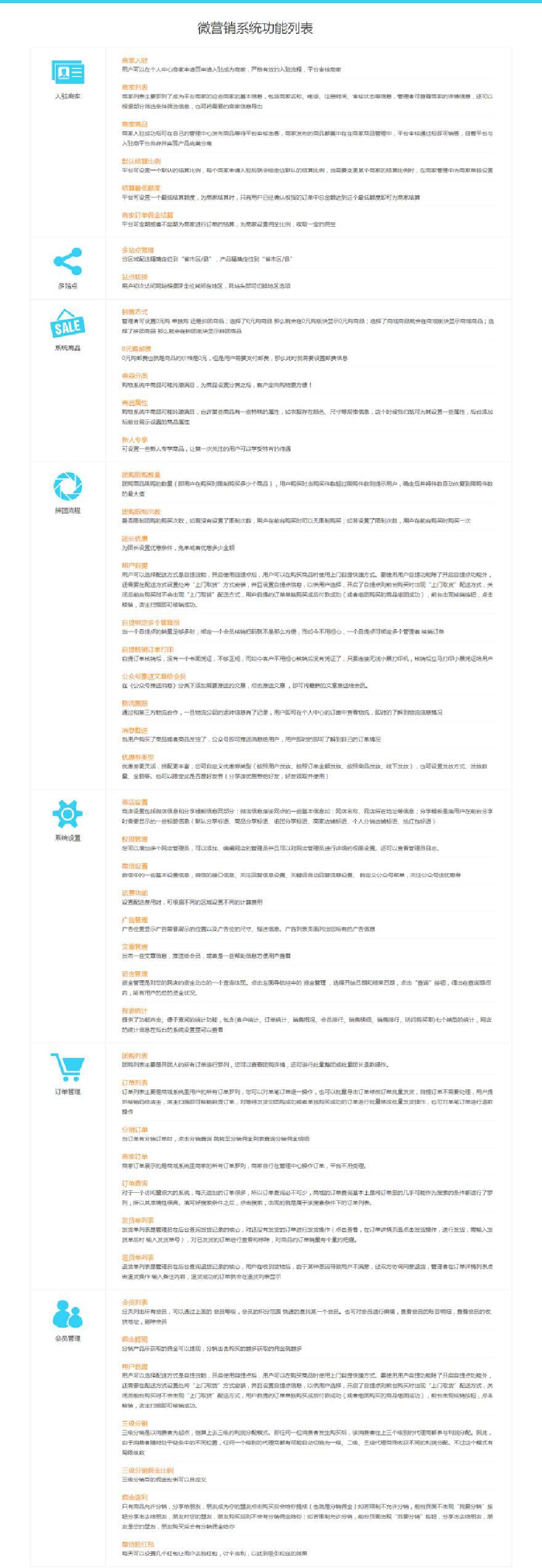 微信分销拼团系统、三级分销系统源码+支持多商户入驻+拼团+微商城+分销