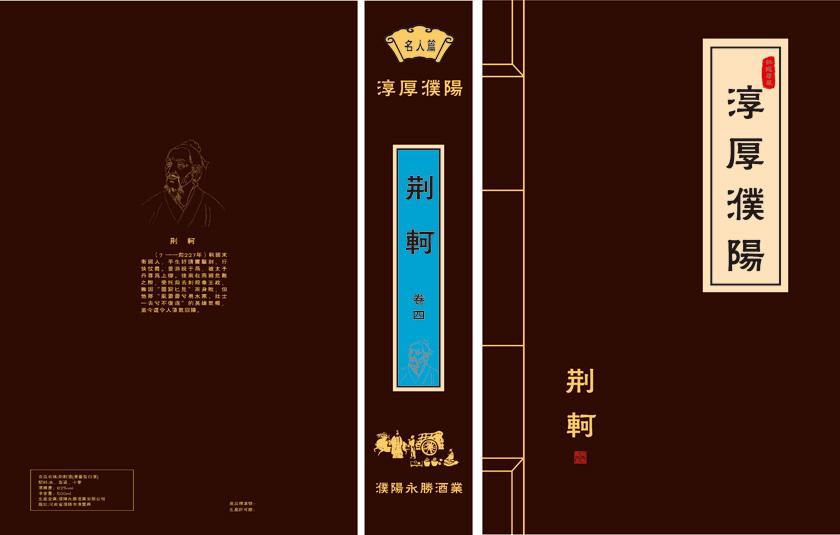永胜酒业酒瓶设计