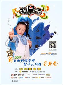 2017首届微网络春晚暨少儿跨年音乐会