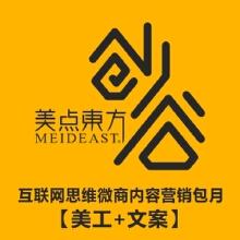 威客服务:[86524] 【美工+文案】包月互联网思维微商品牌每日内容营销海报说说