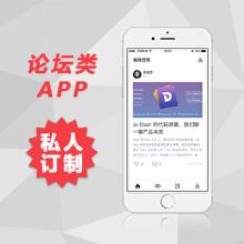 论坛类app/个性定制(预付款)