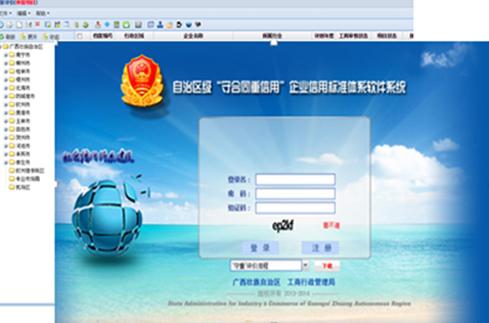 """广西自治区级""""守合同·重信用""""企业信用标准体系软件系统"""