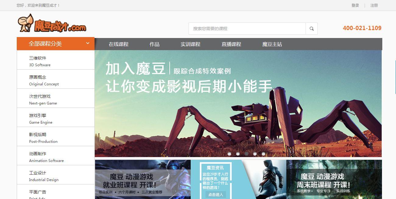 上海魔豆成才视频教学网