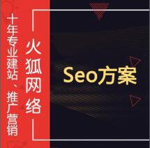 SEO优化Seo方案火狐网络