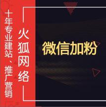 微信营销微信加粉--火狐网络