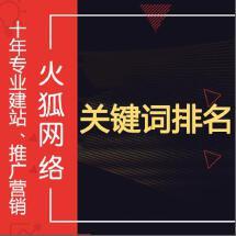 搜索引擎优化关键词排名火狐网络