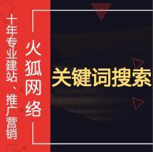 搜索引擎优化关键词搜索火狐网络