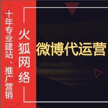 网络推广微博代运营--火狐网络