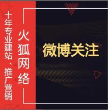 网络推广微博关注--火狐网络