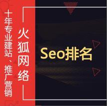 SEO优化Seo排名火狐网络