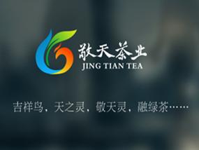 茶业企业LOGO设计