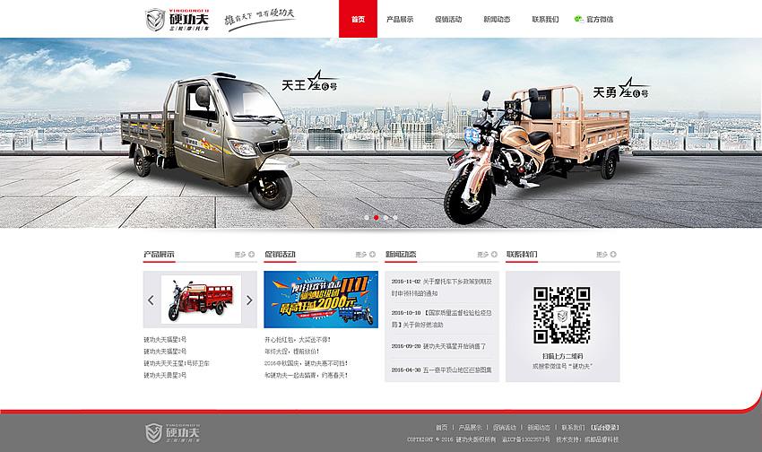 硬功夫三轮摩托车(摩托车行业一体化管理平台)