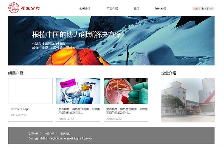 厚生企业网站