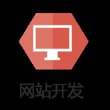 威客服务:[87962] 网站开发