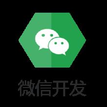 威客服务:[87963] 微信公众号开发