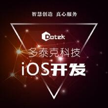 威客服务:[88076] IOS开发