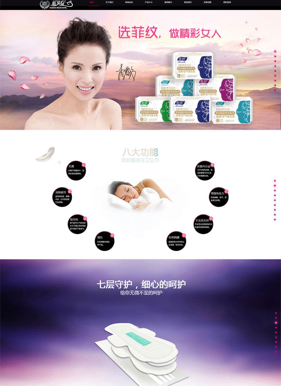 美容医疗保健网站