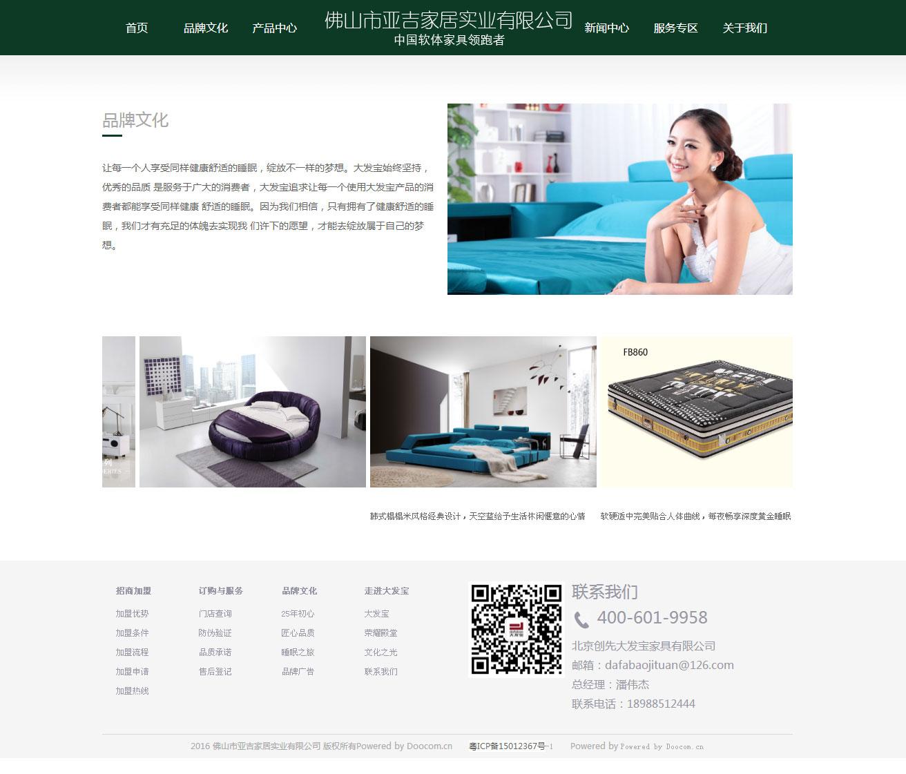 绿色家具企业网站