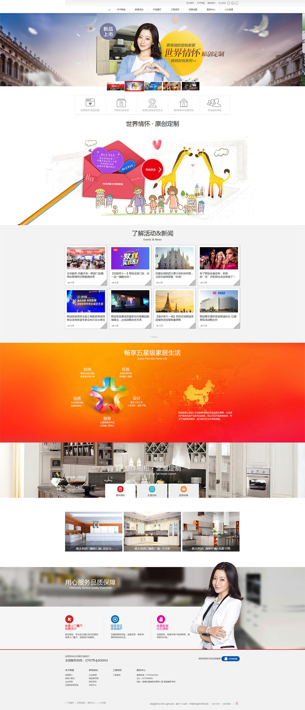 企业家具网站