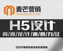 威客服务:[73405] 【微信H5】高端微信H5设计定制微信PPT微场景易企秀兔展微信推广