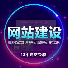 威客服务:[88550] 天津680元做网站建设,赠送域名和服务器空间