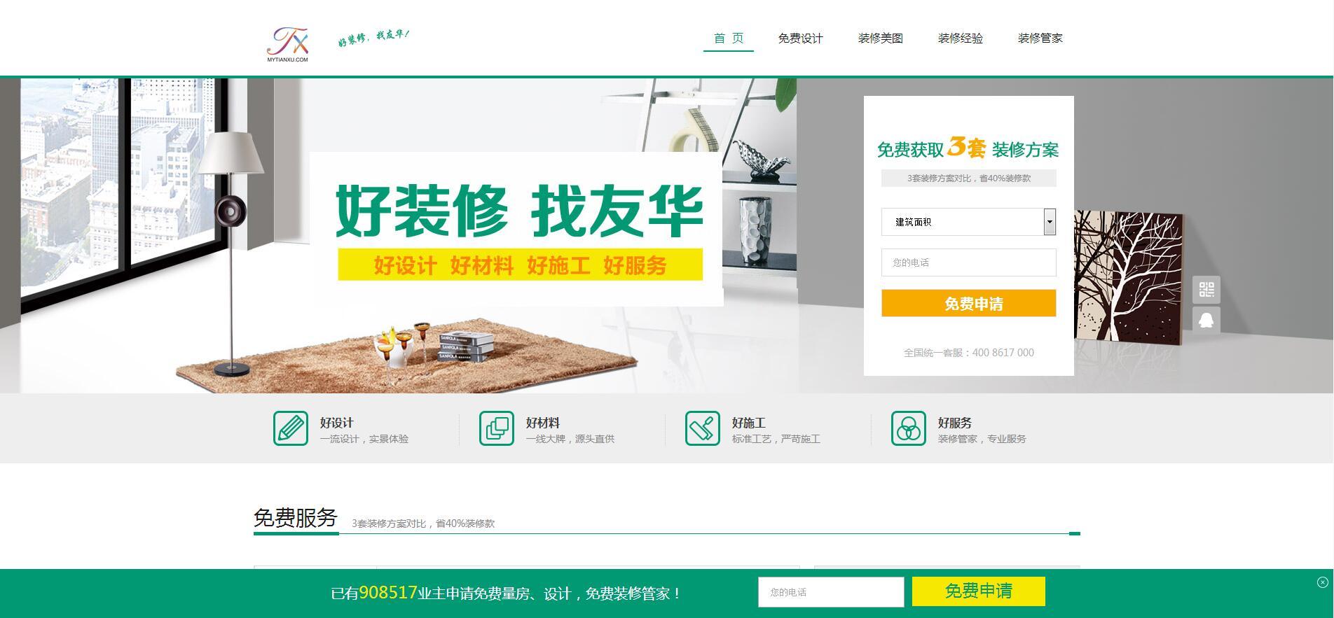 简洁家庭装修装饰类企业网站