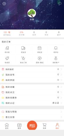 app商城特产二手商城拼团