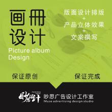 威客服务:[89059] 工业画册设计(含工业产品三维/二维效果图制作+文案撰写)