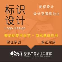 威客服务:[89127] 标识设计(商标设计 设计至满意且可以注册为止)