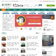 中国商铺网shangpu5