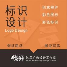 威客服务:[89062] 标识设计(彩色 Logo / 图标 / 标识创意出售)