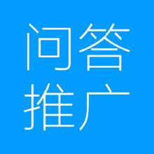 威客服务:[89834] 【百度知道】百度知道/360搜狗问