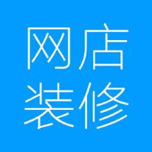 威客服务:[89840] 【网店装修】淘宝店铺设计/代运营/店铺装修