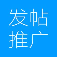 威客服务:[89836] 【发帖推广】快速发帖