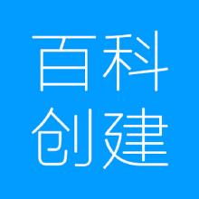 威客服务:[89841] 【百科创建】300元起 百度360搜狗互动百科创建