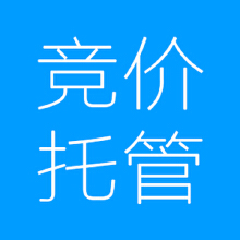 威客服务:[89837] 【竞价推广】百度/搜狗/360竞价推广