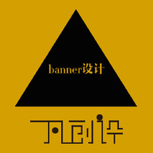 威客服务:[89935] banner设计