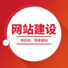 网站/企业网站/H5/java/php
