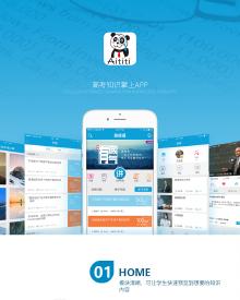 爱提提教学app界面设计