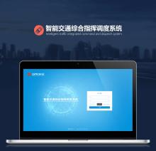 高科交通软件界面设计