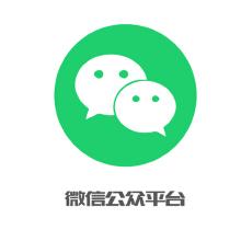 威客服务:[90400] 微信公众平台