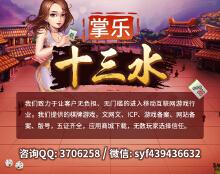 威客服务:[90047] 游戏研发游戏开发游戏开发定制十三张游戏源码出售后台系统搭建维护